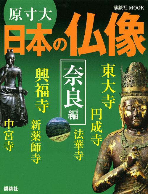 原寸大 日本の仏像 奈良編