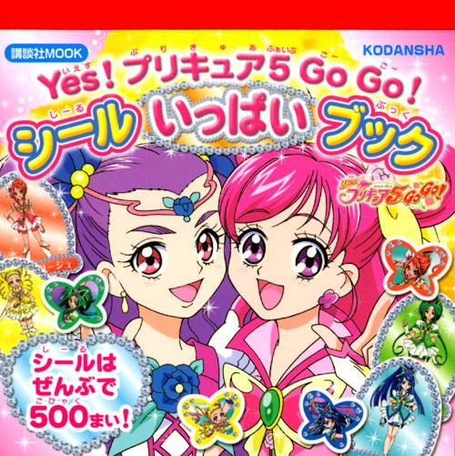 Yes! プリキュア 5 Go Go! シール いっぱい ブック