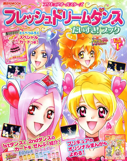 プリキュアオールスターズ フレッシュドリームダンス だいすき!ブック Vol.1