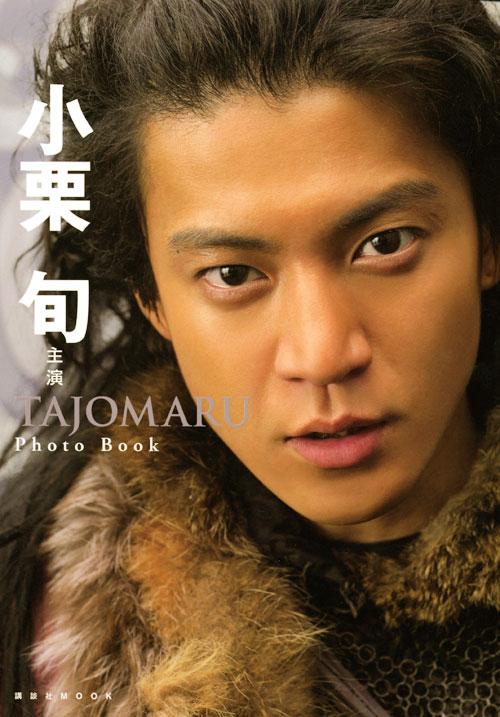 小栗旬主演「TAJOMARU」Photo Book