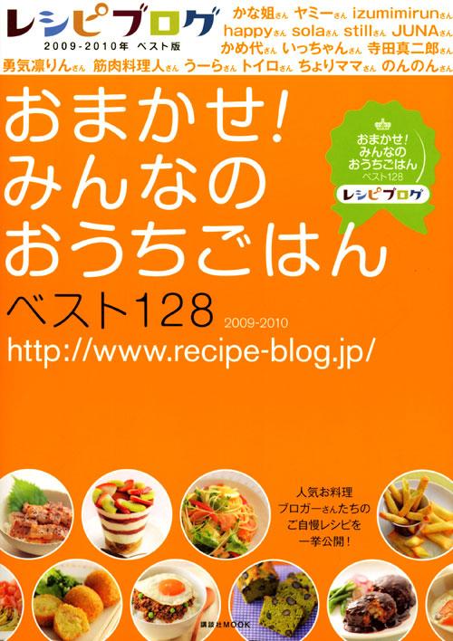 レシピブログ2009-2010年ベスト版 おまかせ!みんなのおうちごはんベスト128