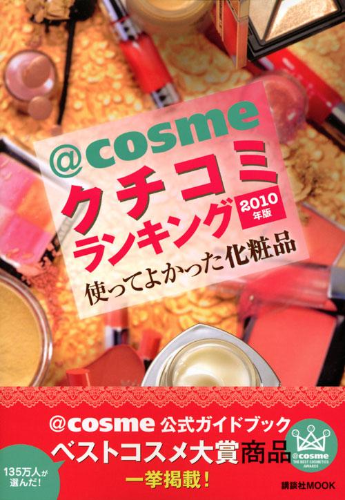 @cosmeクチコミランキング2010年版 使ってよかった化粧品