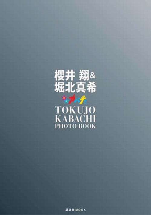 櫻井翔&堀北真希 「特上カバチ!!」PHOTO BOOK