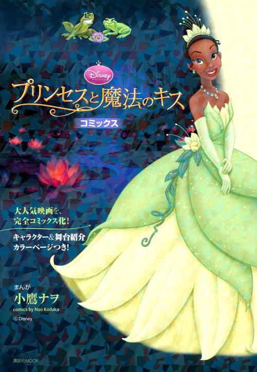 プリンセスと魔法のキス コミックス