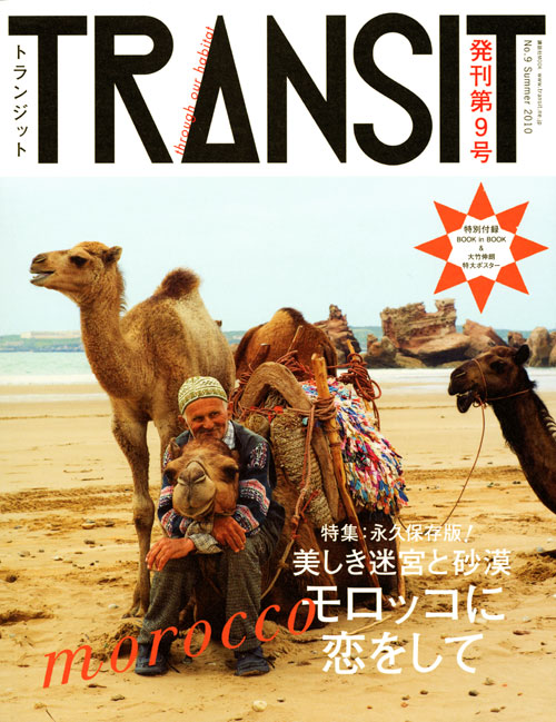 TRANSIT(トランジット)9号~永久保存 美しきモロッコという迷宮~