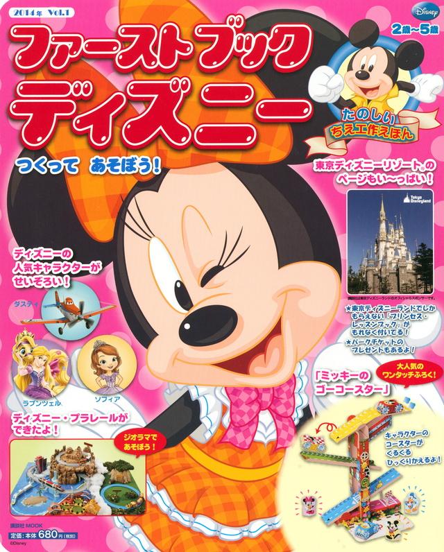 ファーストブックディズニー 2014年 Vol.1 つくって あそぼう!