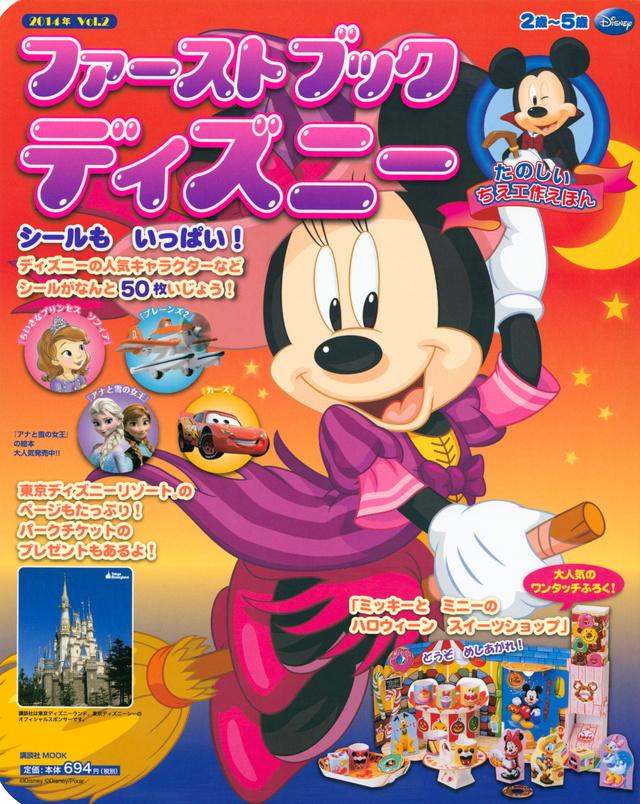 ファーストブックディズニー 2014年 Vol.2 シールも いっぱい!