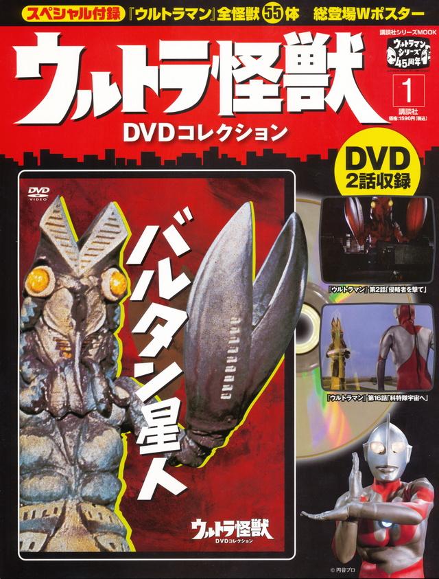 ウルトラ怪獣DVDコレクション(1)