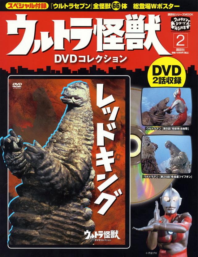 ウルトラ怪獣DVDコレクション(2)