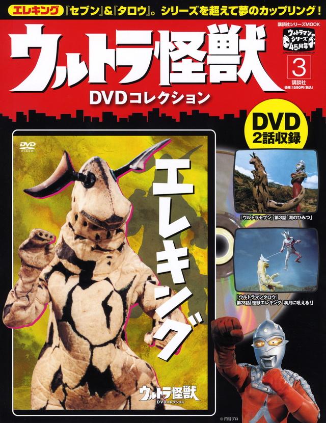 ウルトラ怪獣DVDコレクション(3)