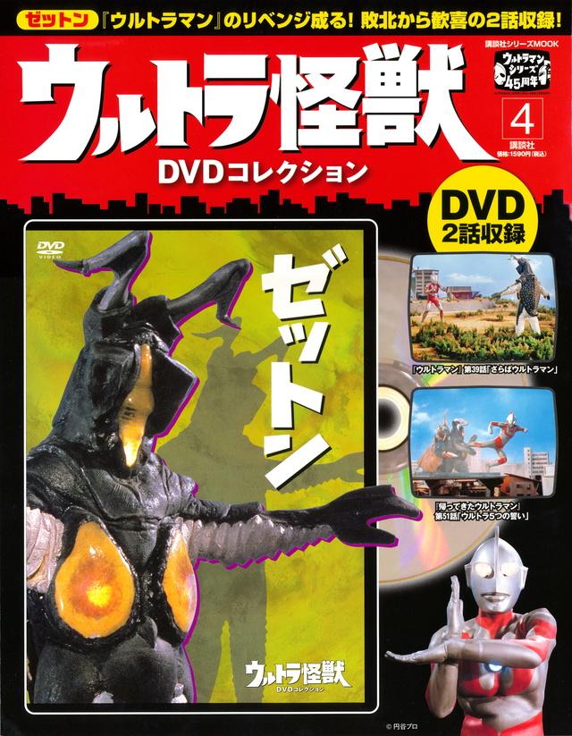 ウルトラ怪獣DVDコレクション(4)