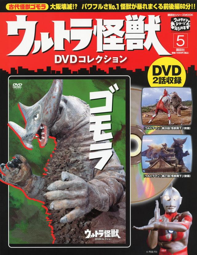 ウルトラ怪獣DVDコレクション(5)