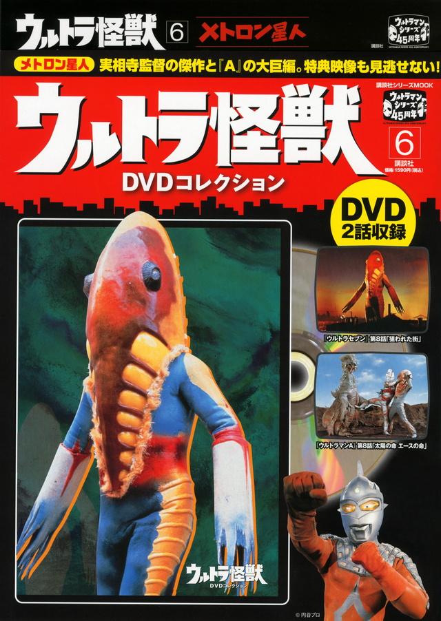 ウルトラ怪獣DVDコレクション(6)