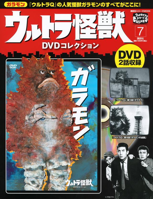 ウルトラ怪獣DVDコレクション(7)