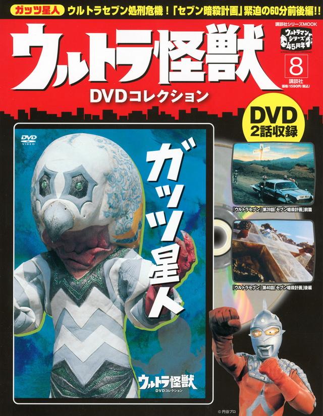 ウルトラ怪獣DVDコレクション(8)