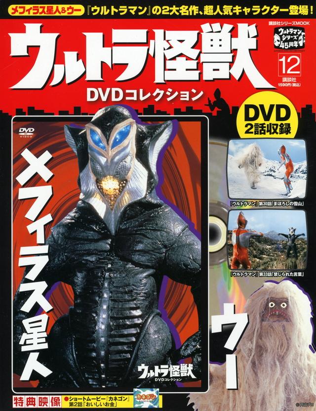 ウルトラ怪獣DVDコレクション(12)