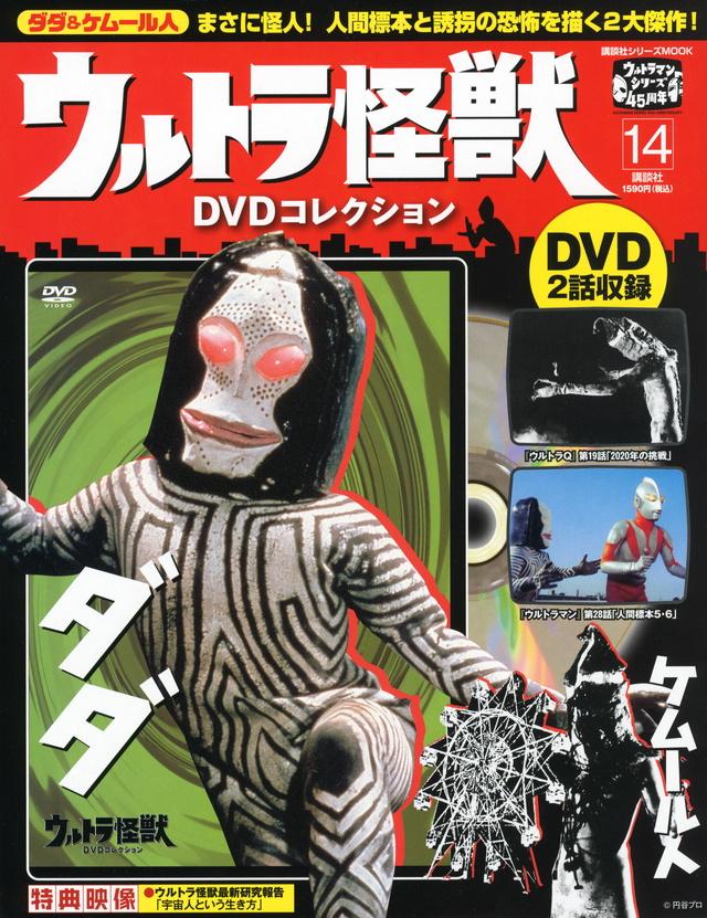 ウルトラ怪獣DVDコレクション(14)