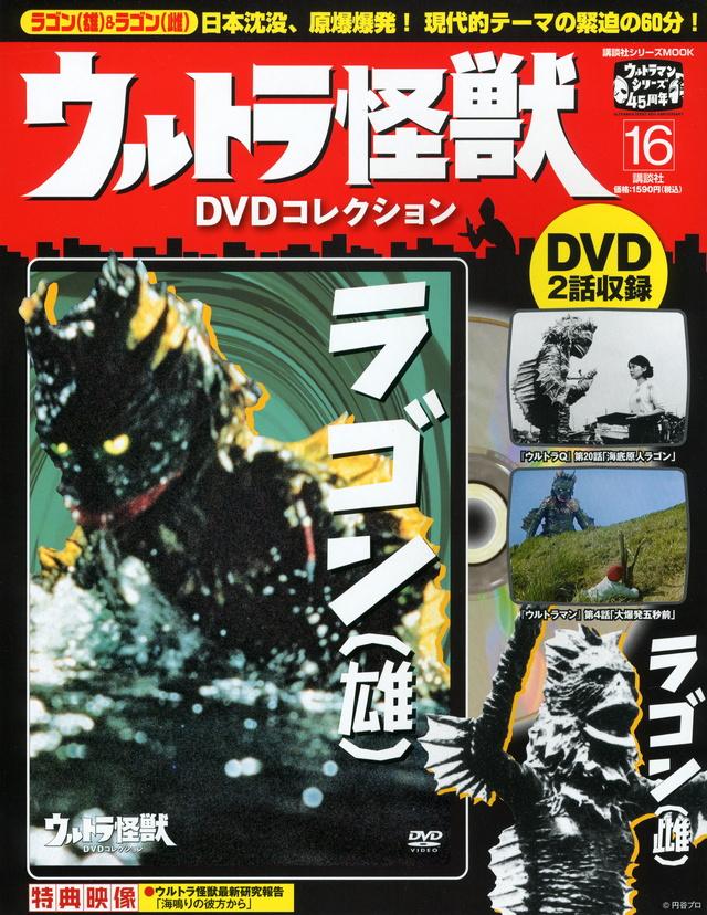 ウルトラ怪獣DVDコレクション(16)