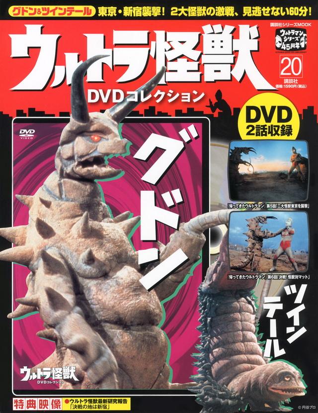 ウルトラ怪獣DVDコレクション(20)