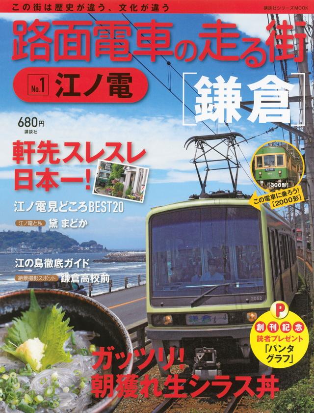 路面電車の走る街(1)江ノ電