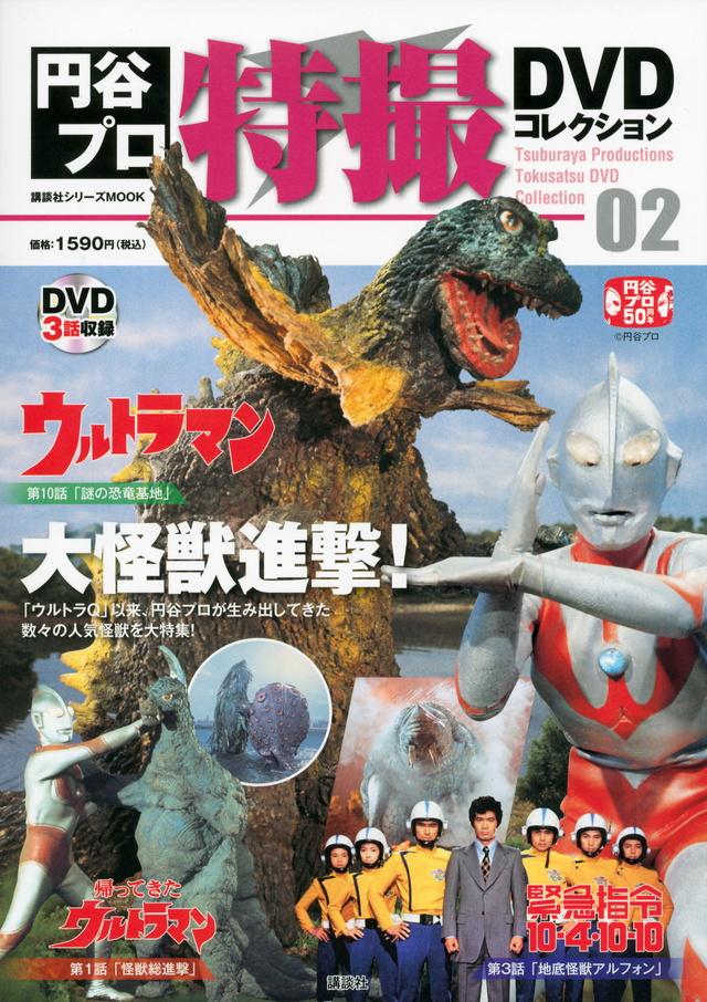 円谷プロ特撮DVDコレクション(2)