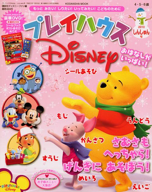 プレイハウスディズニー 2010ねん しんしゅん号