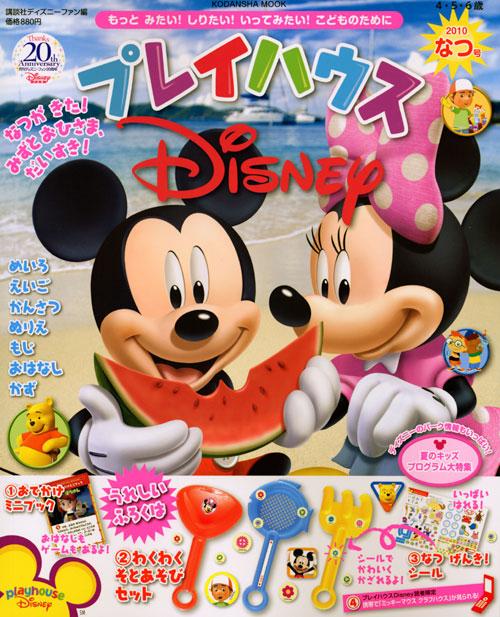 プレイハウスディズニー 2010ねんなつ号