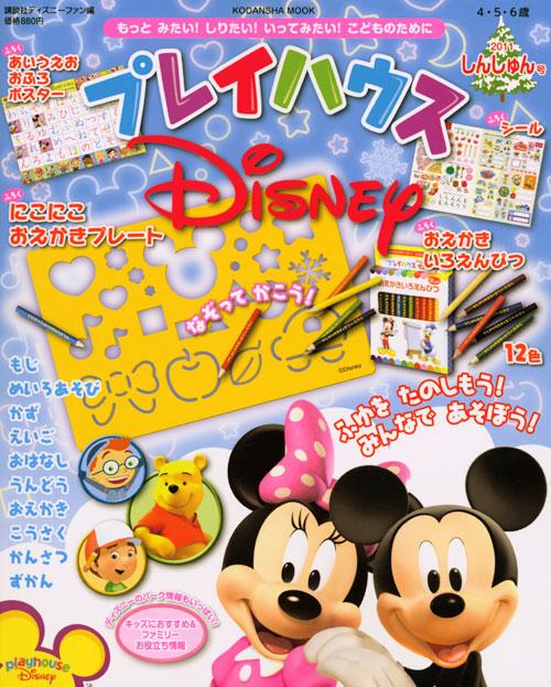 プレイハウスディズニー 2011ねん しんしゅん号