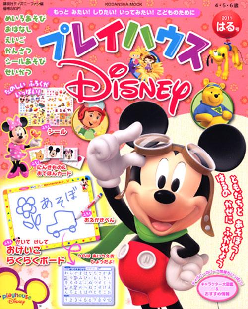 プレイハウスディズニー 2011ねん はる号