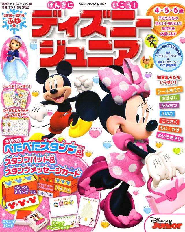 ディズニージュニア 2015~2016 ふゆ号