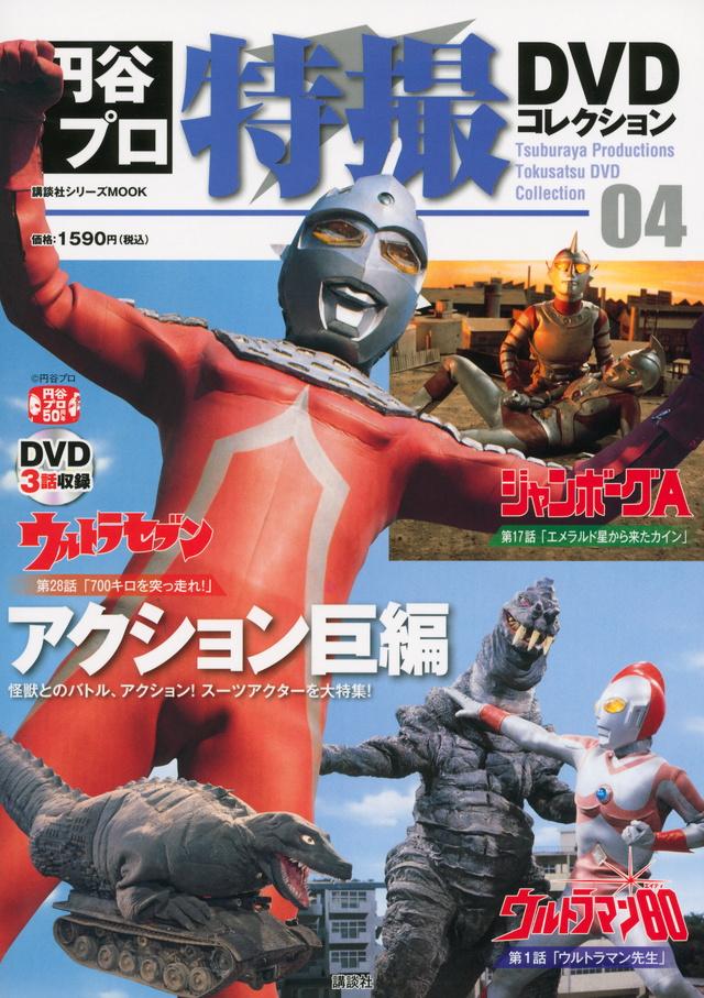 円谷プロ特撮DVDコレクション(4)