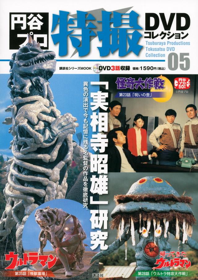 円谷プロ特撮DVDコレクション(5)