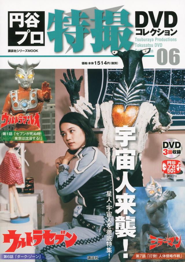 円谷プロ特撮DVDコレクション(6)
