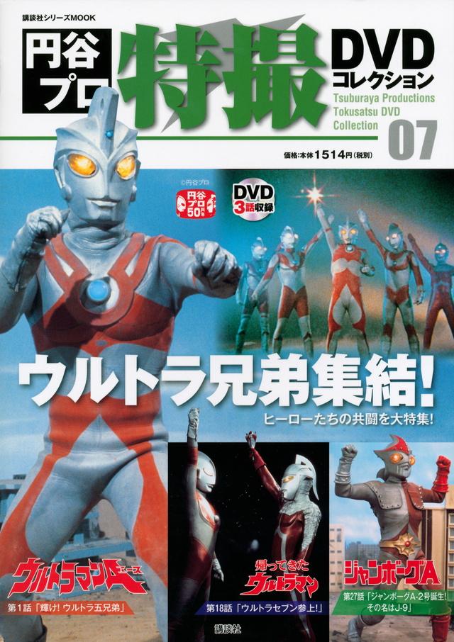 円谷プロ特撮DVDコレクション(7)