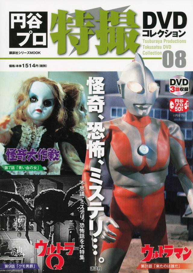円谷プロ特撮DVDコレクション(8)