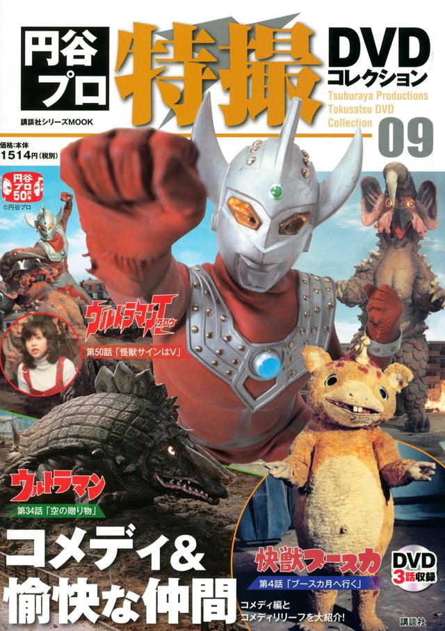 円谷プロ特撮DVDコレクション(9)