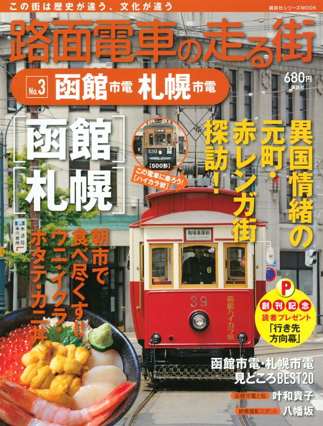 路面電車の走る街(3)函館市電・札幌市電