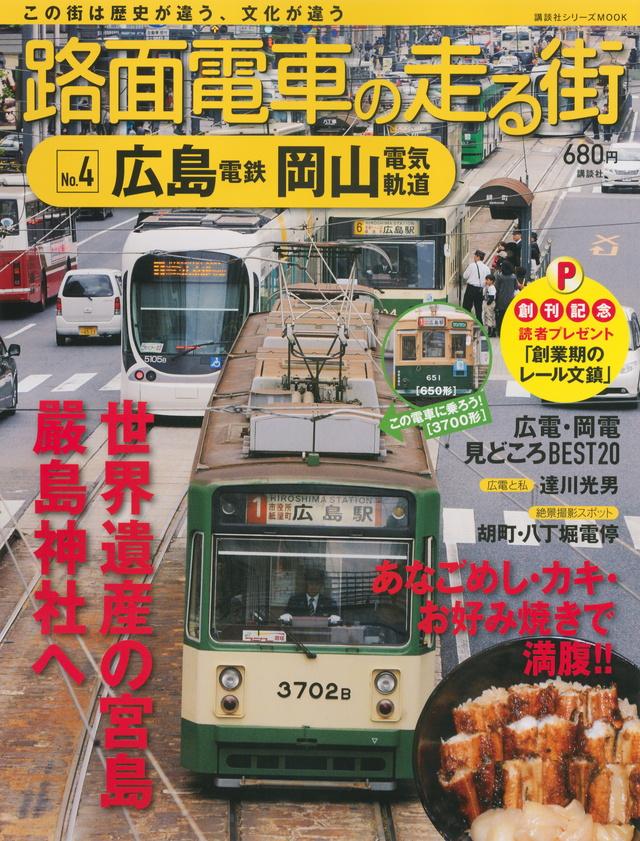 路面電車の走る街(4)広島電鉄・岡山電気軌道