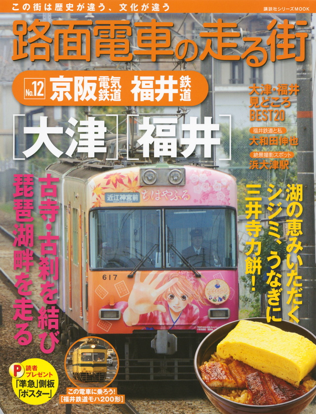 路面電車の走る街(12)京阪電気鉄道・福井鉄道