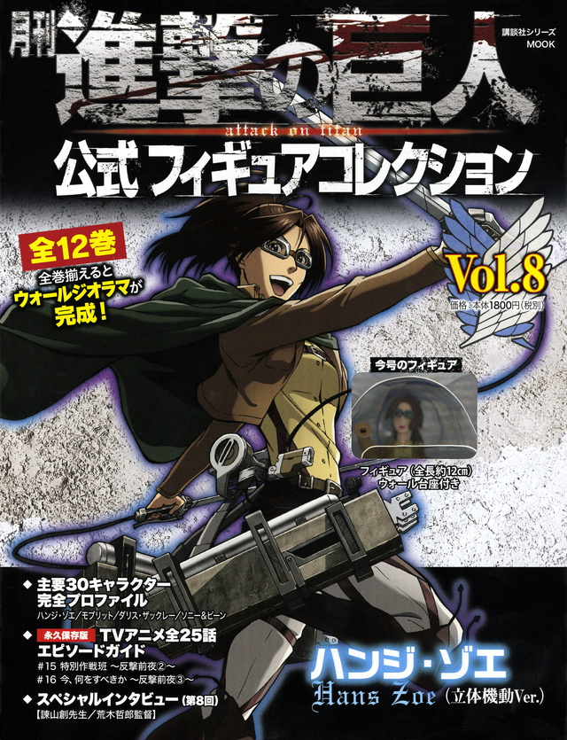 月刊 進撃の巨人 公式フィギュアコレクション Vol.8 ハンジ・ゾエ(立体機動Ver.)