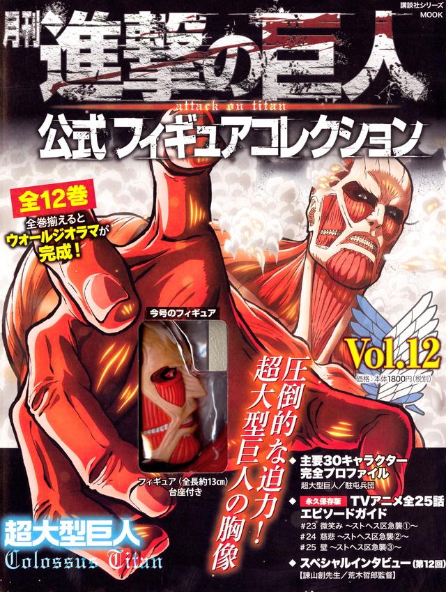 月刊 進撃の巨人 公式フィギュアコレクション Vol.12 超大型巨人