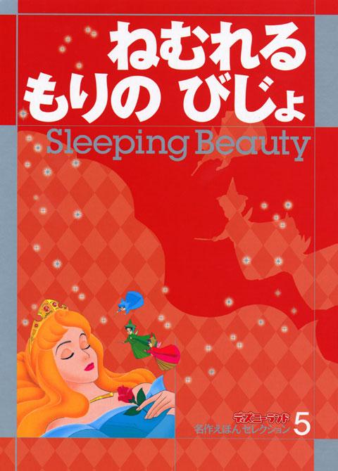 眠れる森の美女(ディズニー)