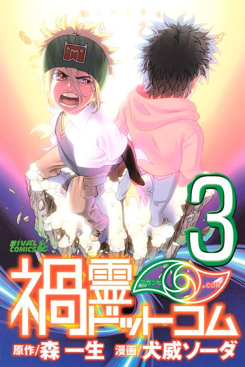 禍霊ドットコム(3) <完>