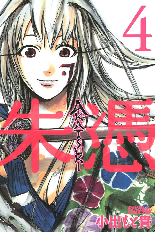 AKATSUKI-朱憑-(4)