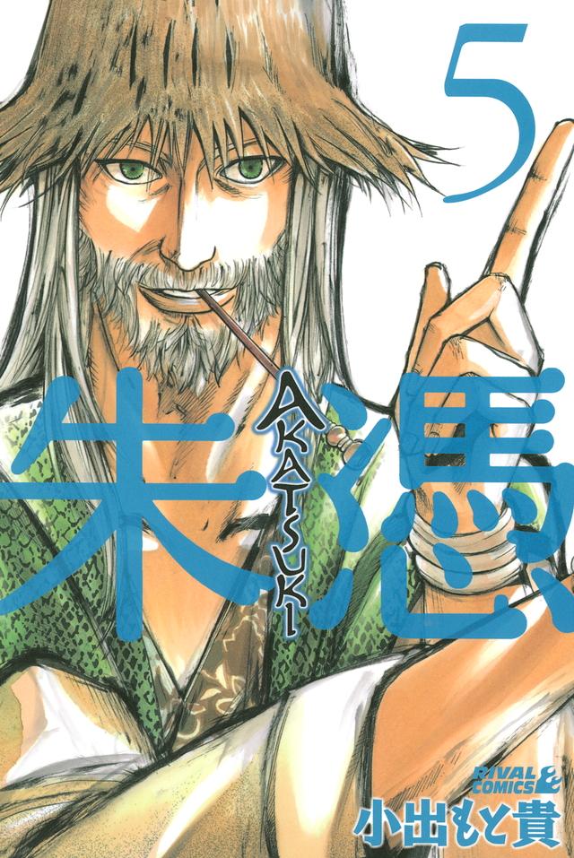 AKATSUKI-朱憑-(5)