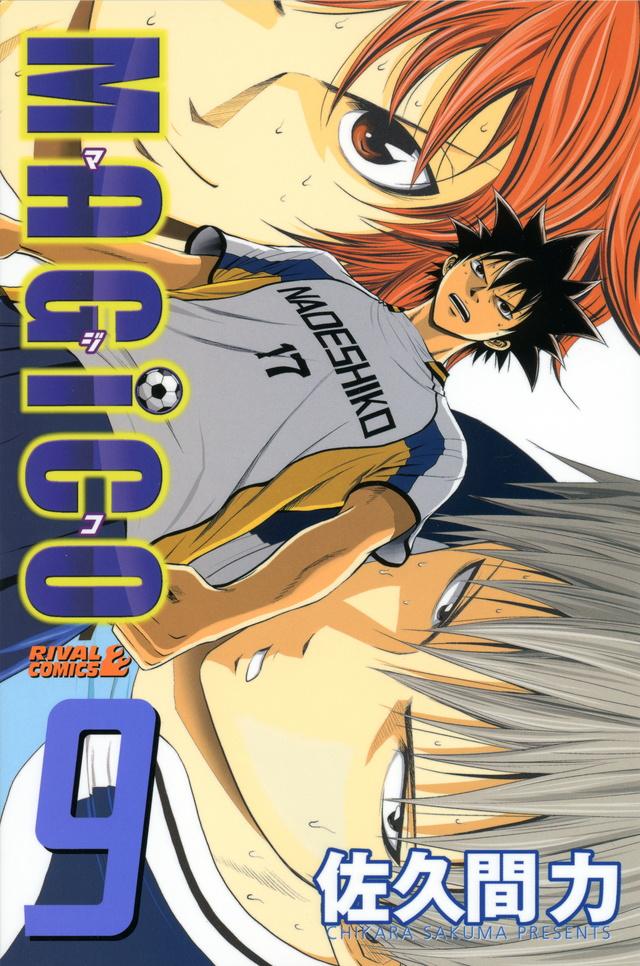 MAGiCO(9)