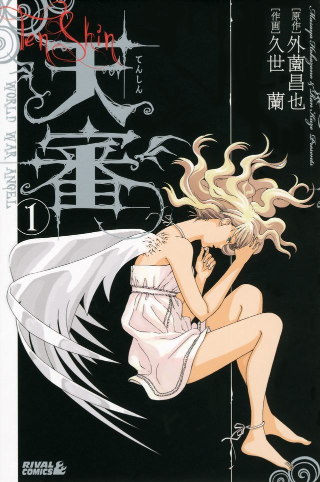 天審~WORLD WAR ANGEL~(1)