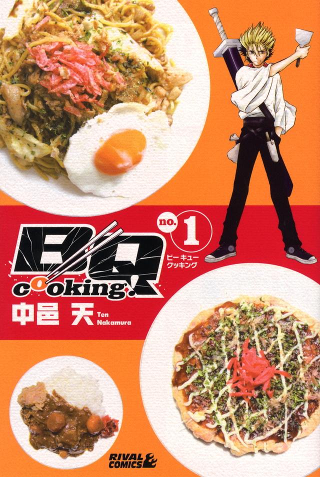 BQ cooking!(1)