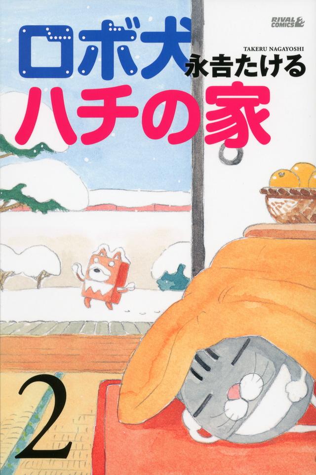 ロボ犬ハチの家(2)