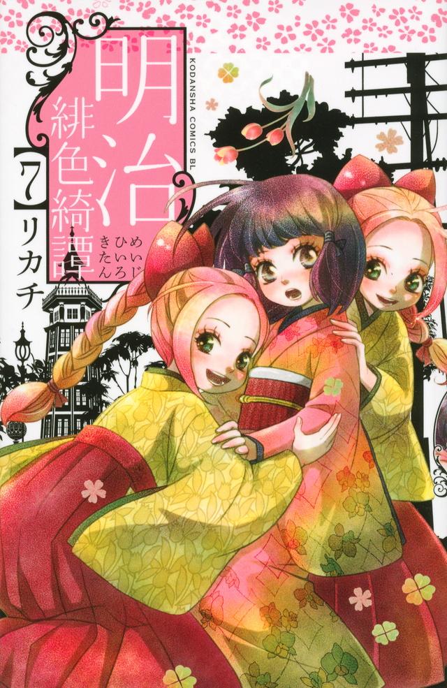 明治緋色綺譚(7)